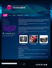 Создание тематического сайта
